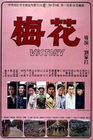 Victory movie full