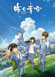Crystal Sky of Yesterday Poster