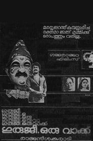 image for movie Guruji Oru Vakku (1985)