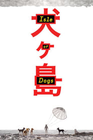 image for movie Isle of Dogs (2018)