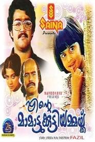 image for movie Ente Mamattukkuttiyammakku (1983)