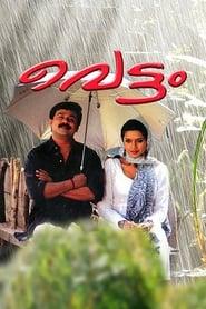 image for movie Vettam (2004)