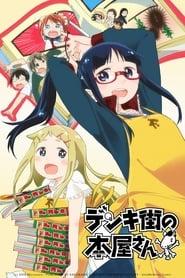 Denki-gai no Honya-san: Temporada 1