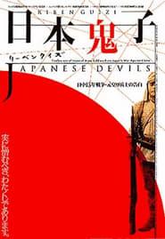 Japanese Devils (2001)