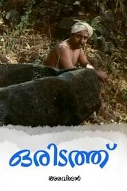 image for movie Oridathu (1986)