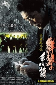 Account of the Ando Gang: Tale of a Scarface (1997)