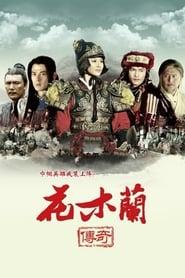 Legend of Hua Mulan (2013)
