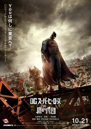 DC Super Heroes vs. Eagle Talon Poster