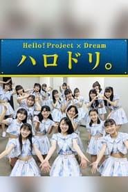 Hello! Project x Dream (2020)