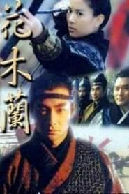 Hua Mulan (1999)