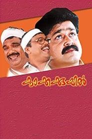 image for movie Kakkakuyil (2001)