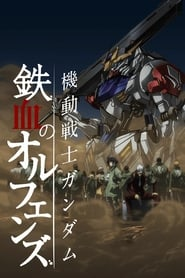 Mobile Suit Gundam: Iron-Blooded Orphans (2015)