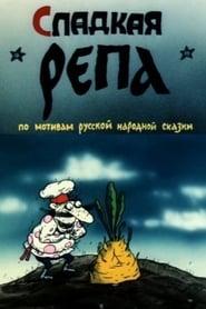 Сладкая репа (1990)