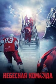 Heavenly Team (2021)