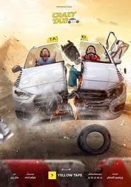 Crazy Taxi (1970)