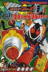 Kamen Rider Fourze: Rocket Drill States of Friendship (2012)