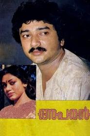 image for movie Aparan (1988)