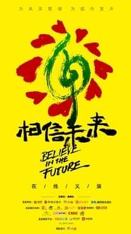相信未来义演 (2020)