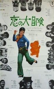 Love Fantasia (1970)