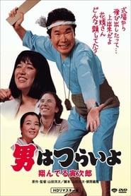 Tora-san, the Matchmaker (1979)