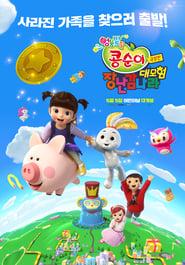 극장판 콩순이: 장난감나라 대모험 (2021)