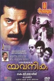 image for movie Yavanika (1982)
