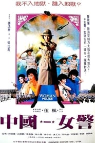 Woman Police (1982)
