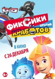 Фиксики против Кработов (2019)