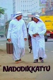 image for movie Nadodikkattu (1987)