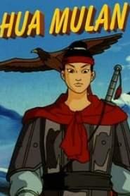 Hua Mulan (1998)