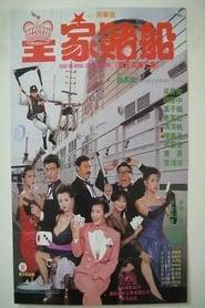 Raid on Royal Casino Marine (1990)