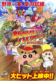 Crayon Shin-chan: Honeymoon Hurricane ~The Lost Hiroshi~ streaming vf