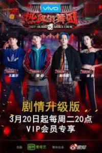 热血街舞团 streaming vf