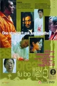 image for movie Fu Bo (2003)