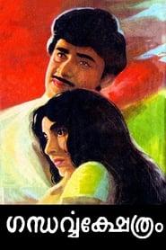 image for movie Gandharavakshetram (1972)