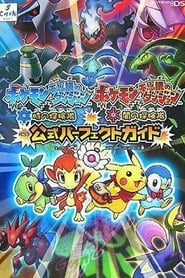 Pokémon Mystery Dungeon: Explorers of Time & Darkness (2007)