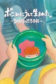 The Birth of Ponyo ~ Hayao Miyazaki's Thought Process ~ (2009)