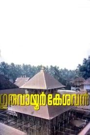 image for movie Guruvayoor Kesavan (1977)