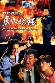image for movie The Undercover (1992)