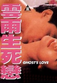Ghost's Love (1993)