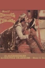 image for movie Allauddinum Albhutha Vilakkum (1979)
