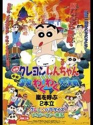 Crayon Shin-chan: Explosion! The Hot Spring's Feel Good Final Battle streaming vf