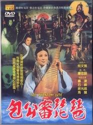 The Phantom Lute (1975)