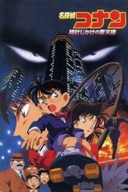Détective Conan 01 - Le Gratte-Ciel Infernal Poster