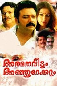 image for movie Aramana Veedum Anjoorekkarum (1996)