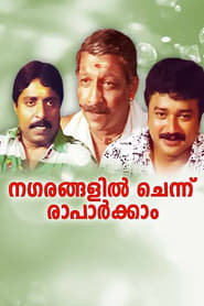 image for movie Nagarangalil Chennu Raparkam (1990)