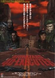 Biohazard 4D: Executer (2000)