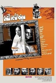 Cinema Shahre Gheseh (2020)