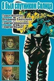I Was a Sputnik of the Sun (1959)