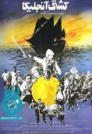 The Ship Angelica (1989)